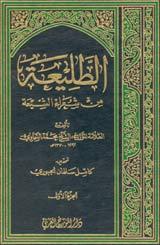 6fa1fe0bb موقع الغدير www.elgadir.com الطليعة من شعراء الشيعة